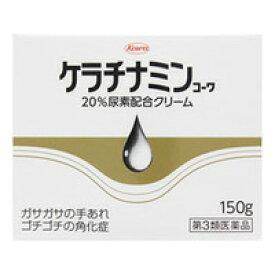 【第3類医薬品】ケラチナミンコーワ  20% 尿素配合クリーム150g