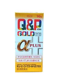 【第3類医薬品】キューピーコーワゴールドα-プラス90錠