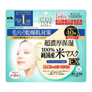 【コーセーコスメポート】クリアターン 純国産米 マスク 40枚 EX