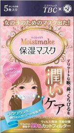 【近江兄弟社】モイストメイクマスク 少し小さめ 5枚入【保湿マスク】