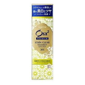 【サンスター】オーラツー プレミアムステインクリアペースト シャイニーシトラスミント(100g)【Ora2】