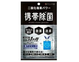 携帯除菌 (5g×1袋)【医食同源ドットコム】※ご注文時に欠品となる場合がございます。欠品時は別途ご連絡致します。