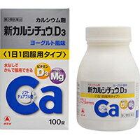 【第2類医薬品】【武田薬品】新カルシチュウD3 100錠ヨーグルト風味・カルシウム剤