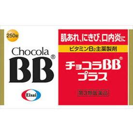 【第3類医薬品】チョコラBBプラス250錠【お一人様1個限り】