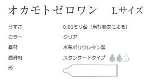 【オカモト】ゼロワン0.01mmLサイズ3個入【コンドーム・避妊具001オカモト001】