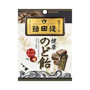 【浅田飴】 健康のど飴 黒糖味 70g※発送まで3〜4日お時間を頂いております。