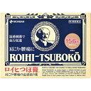 【第3類医薬品】【数量限定特価在庫アリ】ロイヒつぼ膏 156枚