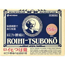 【第3類医薬品】【数量限定特価】ロイヒつぼ膏 156枚