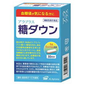 【機能性表示食品】【在庫あり】アラプラス糖ダウン 30日分【4個以上お買い上げで送料無料になります(沖縄・北海道・離島を除く)】