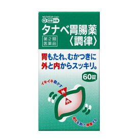 【第2類医薬品】タナベ胃腸薬調律60錠