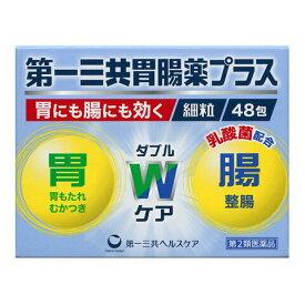 【第2類医薬品】【第一三共ヘルスケア】第一三共胃腸薬プラス細粒48包