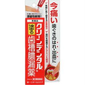 【第3類医薬品】【第一三共ヘルスケア】クリーンデンタルN歯槽膿漏薬 8g