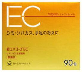 【第3類医薬品】新エバユースEC90包【6個以上お買い上げで送料無料(沖縄・北海道・離島を除く)】