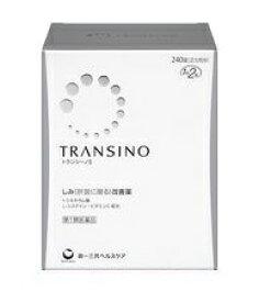【第1類医薬品】【第一三共ヘルスケア】トランシーノII 240錠※要メール確認※【医薬品の情報提供メール】をご返信いただいてからの発送となります。予めご了承下さいませ。トランシーノ