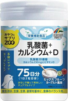 【ユニマットリケン】おやつにサプリZOO 乳酸菌+カルシウム+D