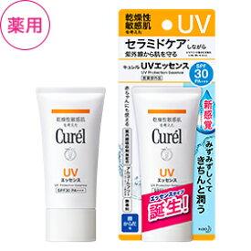 【花王】キュレル UVエッセンス SPF30 50g【医薬部外品】