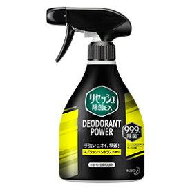【花王】リセッシュ除菌EX デオドラントパワー スプラッシュシトラスの香り [本体]360ml※発送まで3〜4日お時間を頂く場合がございます※