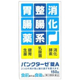 【第3類医薬品】【小林薬品工業】パンクターゼA 150錠
