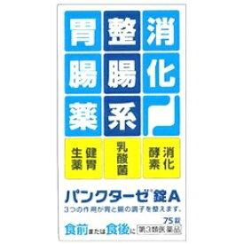 【第3類医薬品】【小林薬品工業】パンクターゼA 75錠
