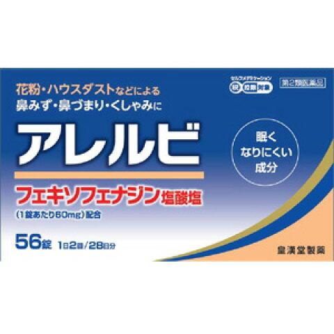【第2類医薬品】アレルビ 56錠(セルフメディケーション税制対象)