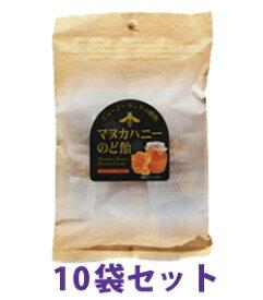 【賞味期限2021年10月3日】【井関食品】マヌカハニー のど飴 80g x 10袋【マドモアゼル・イセキ】いせきのど飴