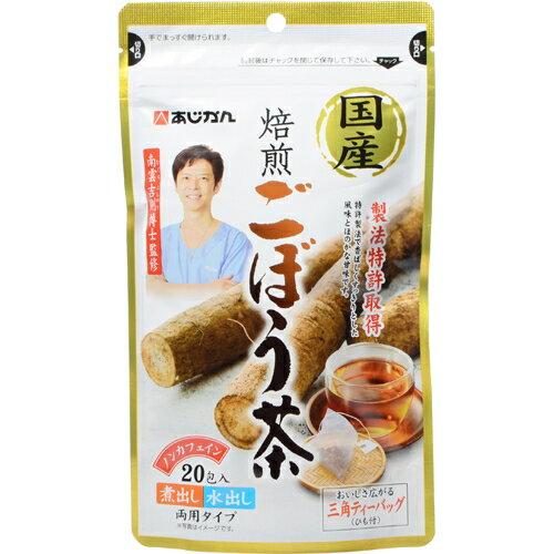 【あじかん】国産焙煎ごぼう茶(ティーバッグ) 20包入(1g×20包)※人気商品の為、ご注文時に欠品となる場合がございます。欠品時は別途ご連絡致します。