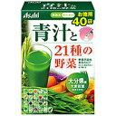 【アサヒ】青汁と21種の野菜 お徳用40袋【大分県産 大麦若葉使用】※お取り寄せの為、発送完了までに3〜4日、お時間…