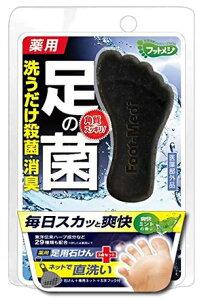 【フットメジ】 薬用 足用角質クリアハーブ石けん 爽快ミント 60g