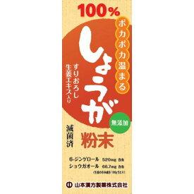 【山本漢方製薬】しょうが粉末100% 25g