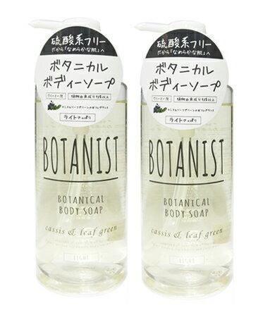 BOTANIST(ボタニスト)ボタニカルボディーソープライト 490ml【2本セット】
