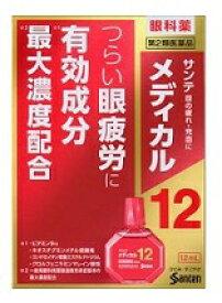 【第2類医薬品】【特価】【参天】サンテメディカル12 12ml
