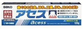 【第3類医薬品】【佐藤製薬】アセス 120g