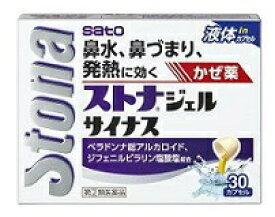 【第(2)類医薬品】【佐藤製薬】ストナジェルサイナス30カプセル