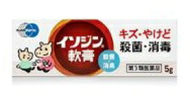 【第3類医薬品】きず・やけどの消毒に【シオノギ】イソジン軟膏5g