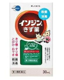 【第3類医薬品】外用殺菌消毒薬【シオノギ】イソジンきず薬 30ml