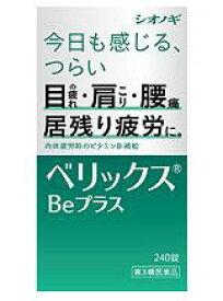 【第3類医薬品】【シオノギ】ベリックスBeプラス 240錠