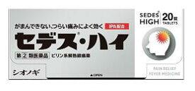 【第(2)類医薬品】【シオノギ】【数量限定大特価】セデス・ハイ20錠