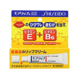 【第3類医薬品】【資生堂】モアリップA 8g【19個以上お買い上げで送料無料(北海道・沖縄・離島を除く)】