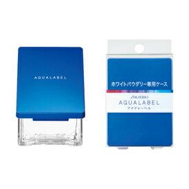 【資生堂】AQUALABEL(アクアレーベル)ホワイトパウダリー用 ケース【SHISEIDO】