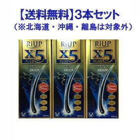 【大正製薬】リアップX5プラス