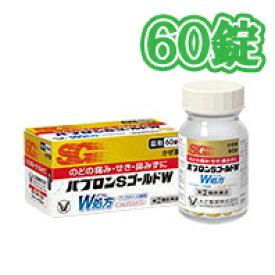 【第(2)類医薬品】【大正製薬】パブロンSゴールドW錠 60錠※12才未満の方は服用できません。