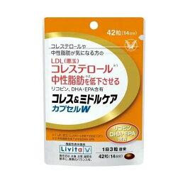 大正製薬コレス&ミドルケア カプセルW 42粒(14日分)