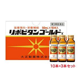 【第3類医薬品】【大正製薬】リポビタンゴールドX 10本+3本オマケセット(4987306007994)