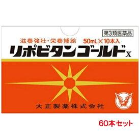 【第3類医薬品】【大正製薬】 リポビタンゴールドX 60本セット