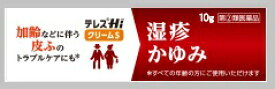 【第(2)類医薬品】【武田薬品】テレスHiクリームS 10g※お取寄せ※発送まで3〜4日、お時間を頂きます。