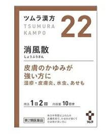 【第2類医薬品】【ツムラ漢方】消風散エキス顆粒20包(しょうふうさん)