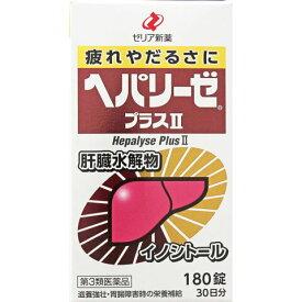 【第3類医薬品】【ゼリア新薬】ヘパリーゼプラス II 180錠