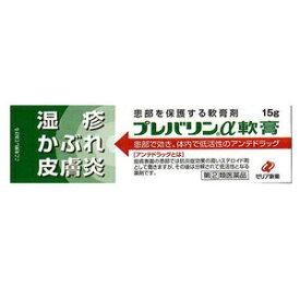 【第(2)類医薬品】【ゼリア新薬】 プレバリンα軟膏15g※商品発送に3〜4日、お時間を頂く場合もございます。