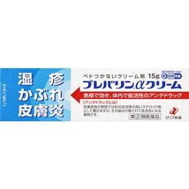 【第(2)類医薬品】【ゼリア新薬】プレバリンαクリーム15g※商品発送に3〜4日、お時間を頂く場合もございます。