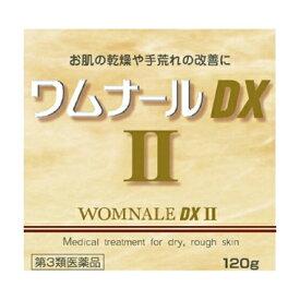 【第3類医薬品】【ゼリア新薬】 ワムナールDXII 120g